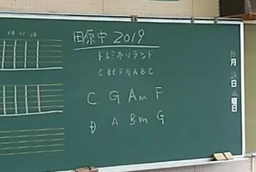 田原中2019ハートソウル